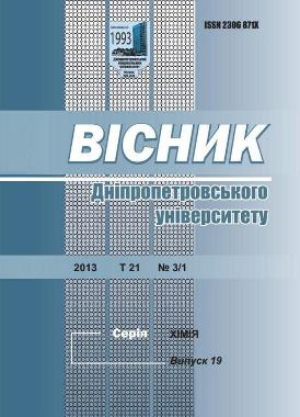 Bulletin of Dnipropetrovsk University. Series Chemistry